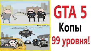 Приколы GTA 5 КОПЫ 99 УРОВНЯ - МЕМЫ Смешные видео от – Доми шоу