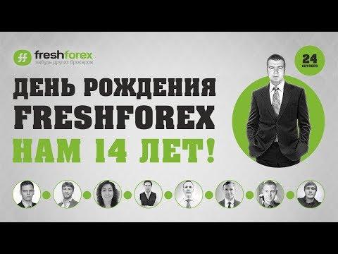 Масштабная онлайн-конференция в честь Дня Рождения FreshForex!!!
