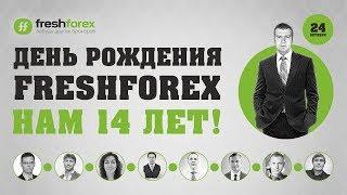 Масштабна онлайн-конференція на честь Дня Народження FreshForex!!! [Вікове обмеження 18+]