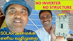 Full DC Solar Installation || Commercial Solar || Without Solar Inverter || Off grid solar Dc Home