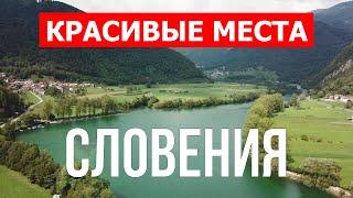 Достопримечательности и города  Словении | Море, курорты, горы | Видео 4k | Словения красивые места