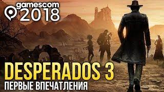 DESPERADOS 3 - Первые впечатления   gamescom 2018
