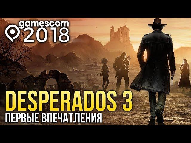 Desperados 3 (видео)
