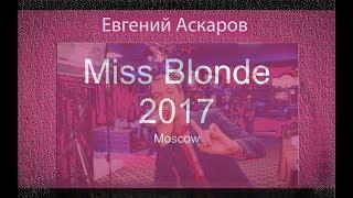 Парад блондинок 2017 - ведущий Евгений Аскаров