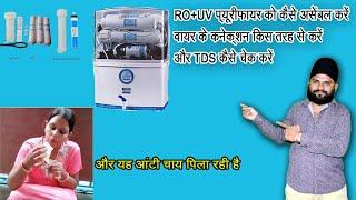 RO + UV assemble  TDS check and wire connection.इस वीडियो को जरूर देखें आपके बहुत काम आएगा