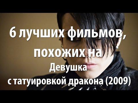 6 лучших фильмов, похожих на Девушка с татуировкой дракона (2009)