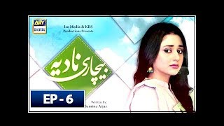 Bechari Nadia Episode 6 - 17th July 2018 - ARY Digital Drama