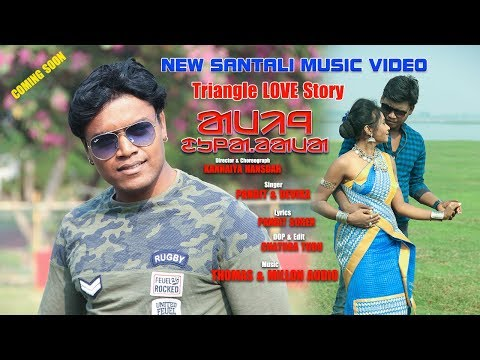 AAMING DULAL AMA NEW SANTALI HD VIDEO (PROMO) 2019 || RAJESH & DEEPA