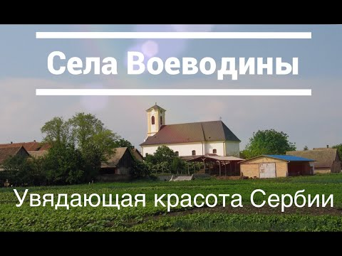 Путешествие в Сербию (часть 1): села Воеводины // Trip To Serbia (part 1): Villages Of Vojvodina