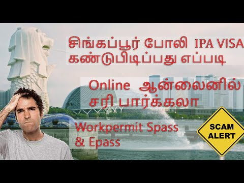 How to check Singapore  ipa visa in online tamil