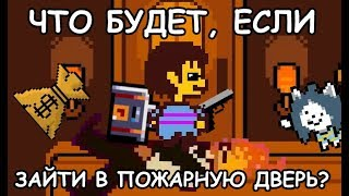 Undertale - What haṗpens if you enter the fire exit? (eng sub)