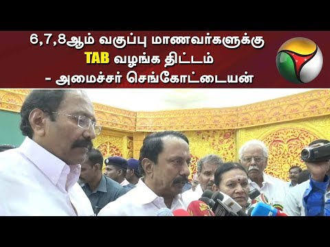 6th,7th and 8th standard students are to be provided with Tab - Minister Sengottaiyan #Students #Tab