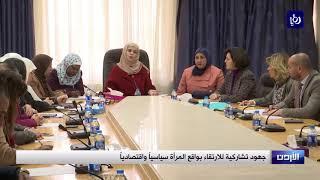 جهود تشاركية للارتقاء بواقع المرأة سياسياً واقتصادياً - (27-2-2018)