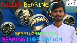 [HINDI] ROLLER BEARING ~ TYPES OF ROLLER BEARING ~ BEARING MATERIAL ~ BEARING LUBRICANT etc.