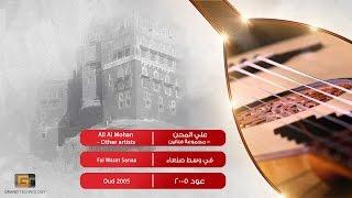 علي المحن - مجموعة فنانين - في وسط صنعاء | Ali Al Mohan - Other artists - Fai Wasat Sanaa