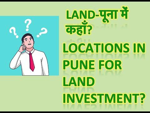 Areas near Pune For land Investment|पूना में कहाँ कहाँ प्लॉट मिलते है ? (legally clear title)
