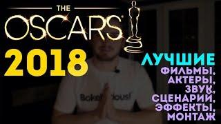 Премия Оскар 2018| Лауреаты Оскар 2018 | Лучший фильм | Лучшие актёры | Shtein NEWS #4