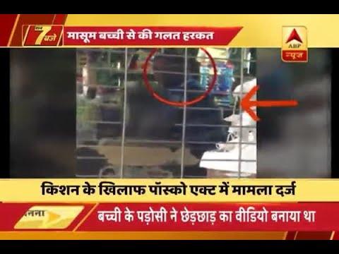 Senior citizen molests girl in Delhi, mother demands justice