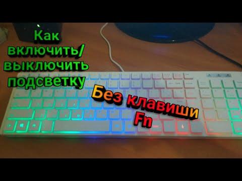 Как включить/выключить подсветку на клавиатуре без клавиши Fn