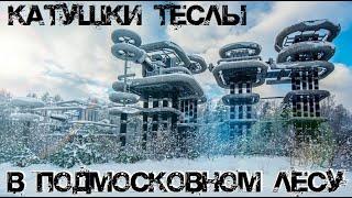 Катушки Теслы | Генератор Аркадьева-Маркса