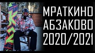 МРАТКИНО АБЗАКОВО 2020 2021 СТОИТ ЛИ ЕХАТЬ