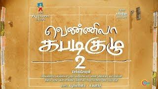 Vennila Kabaddi Kuzhu 2 First Look Teaser Vikranth Soori Selvashekaran V Selvaganesh