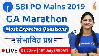 8:00 PM - SBI PO Mains 2019 | GA by Sushmita Ma'am | GA Marathon (Most Expected Questions)