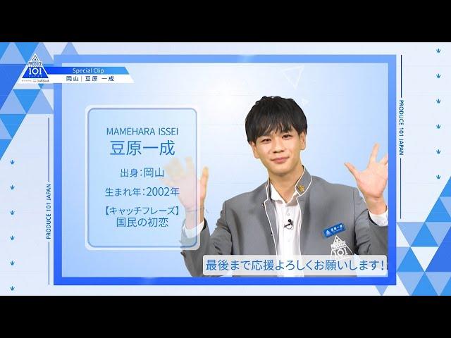 【豆原 一成(Mamehara Issei)】ファイナリストPICK ME動画|PRODUCE 101 JAPAN
