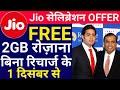 Jio New Free 2GB Data Offer : Jio Celebration Pack December 2018 Free 2GB Per Day