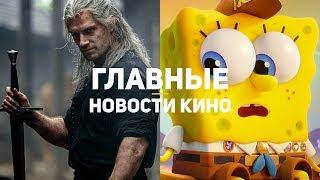 Главные новости кино   19.11.2019   Губка Боб, Ведьмак, Джокер