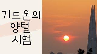 기드온의 양털시험/ 사사기 5~6장