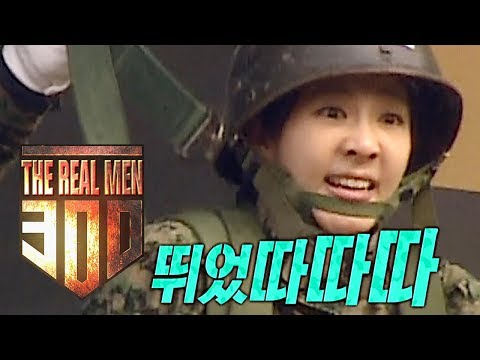 """Sandara Park """"I am the best in jumping!!!!!"""" [The Real Men 300 Ep 9]"""