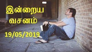 இன்றைய வசனம் [19/05/2019] - Today Bible Verse - Tamil Bible Verse