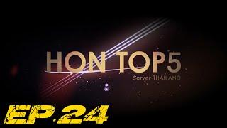 HON Top5 Thailand ประจำสัปดาห์ - EP.24