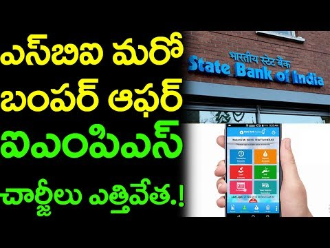 SBI waives charge on IMPS fund transfer of up to Rs 1,000 | Latest Tech News | VTube Telugu
