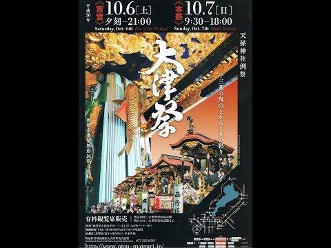 ☆大津祭 ~天孫神社~ 2018(平成30年)年10月07日(日)