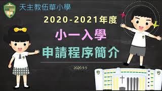 Publication Date: 2020-09-09 | Video Title: 小一入學申請程序簡介2020