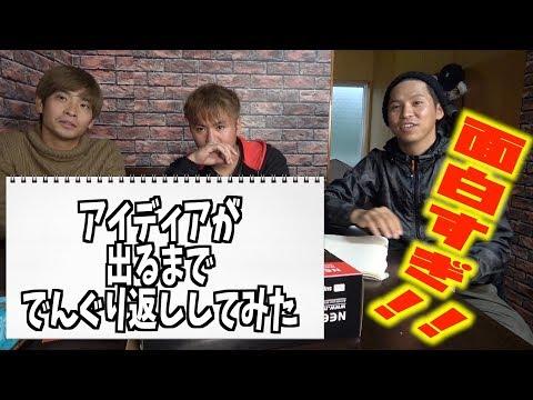 【YouTuberの特技】第1回 即興企画選手権 Part1
