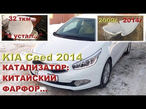 KIA Ceed 2014 года КИТАЙСКИЙ ФАРФОР вместо катализатора...