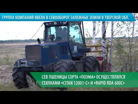 ГК «Агропромкомплектация» ввела