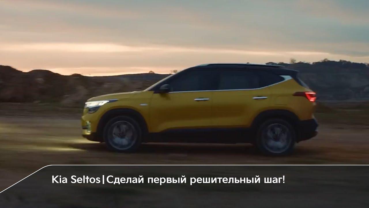 Новый Kia Seltos | Сделай первый решительный шаг!