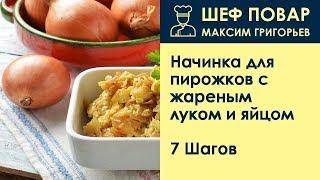 Начинка для пирожков с жареным луком и яйцом . Рецепт от шеф повара Максима Григорьева