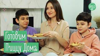 Простой Рецепт Итальянской Пиццы   Закуска Для Всей Семьи   Family is...