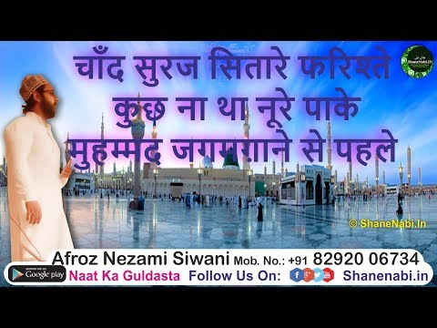 एक दम नया कलाम | चाँद सुरज सितारे फरिश्ते | Chand Suraj Sitare Farishte | Afroz Nezami Siwani Naat