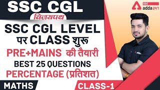 SSC CGL 2021 | Maths | BEST 20 QUESTIONS PERCENTAGE (प्रतिशत) CLASS-1 #SSCAdda247