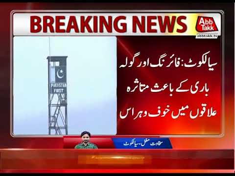 Sialkot: Unprovoked Firing By Indian Forces on Pakhliyan Sector