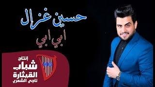 حسين غزال - ابي ابي (فيديو كليب حصري) | 2019