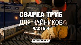 Сварка труб для чайников Ч.4 (4/5)(Четвёртая часть видео урока по сварке труб. В данном разделе: Спец. электроды для сварки труб ЦУ-5, их особен..., 2015-12-25T07:02:14.000Z)