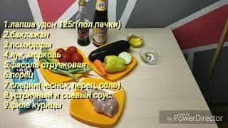 УДОН С ОВОЩАМИ//БЕЗ ГРИБОВ//УСТРИЧНЫЙ СОУС//ВКУСНАЯ ЕДА