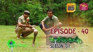 Sobadhara | Season - 01 | Episode 40 | Sobadhara Rupavahini Thumbnail